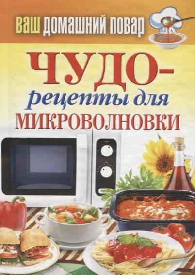 Кашин С. (сост.) Чудо-рецепты для микроволновки ISBN: 9785386050573 кашин с сост чудо рецепты блюд из творога