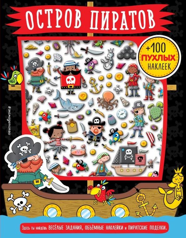 все цены на Позина И. (отв. ред.) Остров пиратов + 100 пухлых наклеек