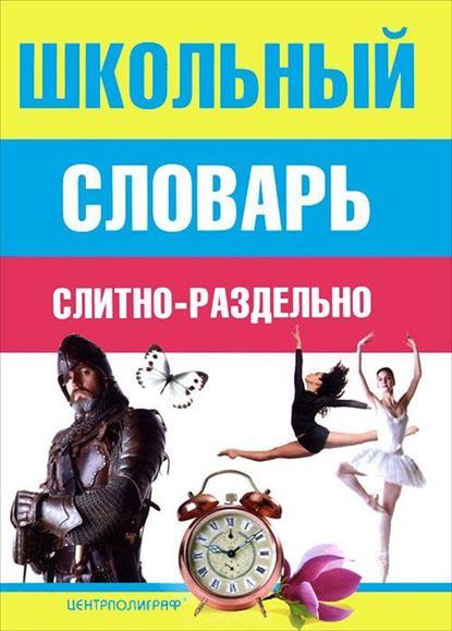 Мудрова И.: Школьный словарь слитно-раздельно