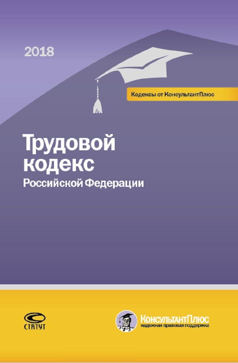 Трудовой кодекс Российской Федерации. 2018