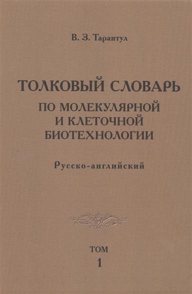 Тарантул В. Толковый словарь по молекулярной и клеточной биотехнологии. Русско-английский. Том 1