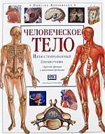 Смит Т. (ред) Человеческое тело рублёв с ред человеческое тело иллюстрированный атлас