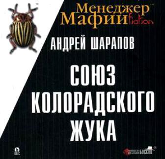 Шарапов А. Менеджер мафии Союз колорадского жука Рук-ва для больших боссов престиж от колорадского жука 1 литр