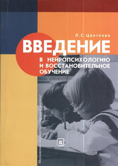 Введение в нейропсихологию и восстановительное обучение. Учебное пособие. 3-е издание, стереотипное