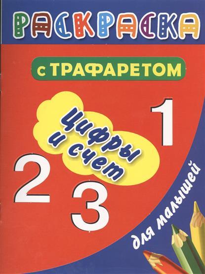 Дмитриева В.: Цифры и счет. Раскраска с трафаретом для малышей