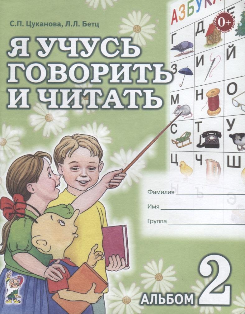 Цуканова С., Бетц Л. Я учусь говорить и читать. Альбом 2 для индивидуальной работы шамбалева елена я учусь читать