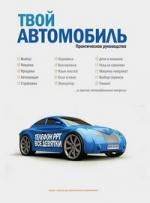 РРТ Все девятки Опыт жизни в автомоб. мире Справ. изд.