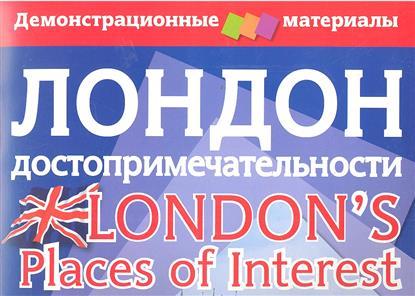 Лондон. Достопримечательности. Демонстрационные материалы