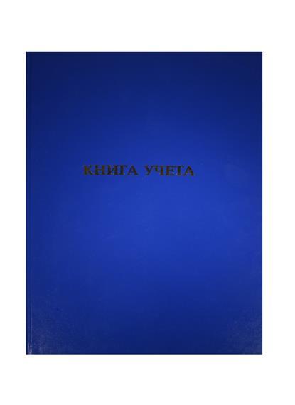 Книга учета А4 96л лин, офсет, бумвинил, книжн.переплет, Спейс