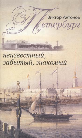 Петербург неизвестный забытый знакомый