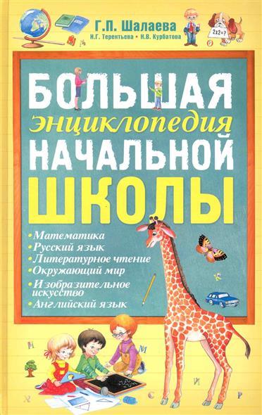 Шалаева Г. Большая энциклопедия начальной школы