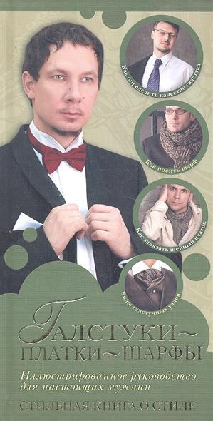 Попова Н. (ред.) Галстуки платки шарфы Илл. руководство для настоящих мужчин элегантные галстуки  шарфы и платки
