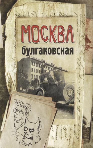 Бояджиева Л.: Москва булгаковская