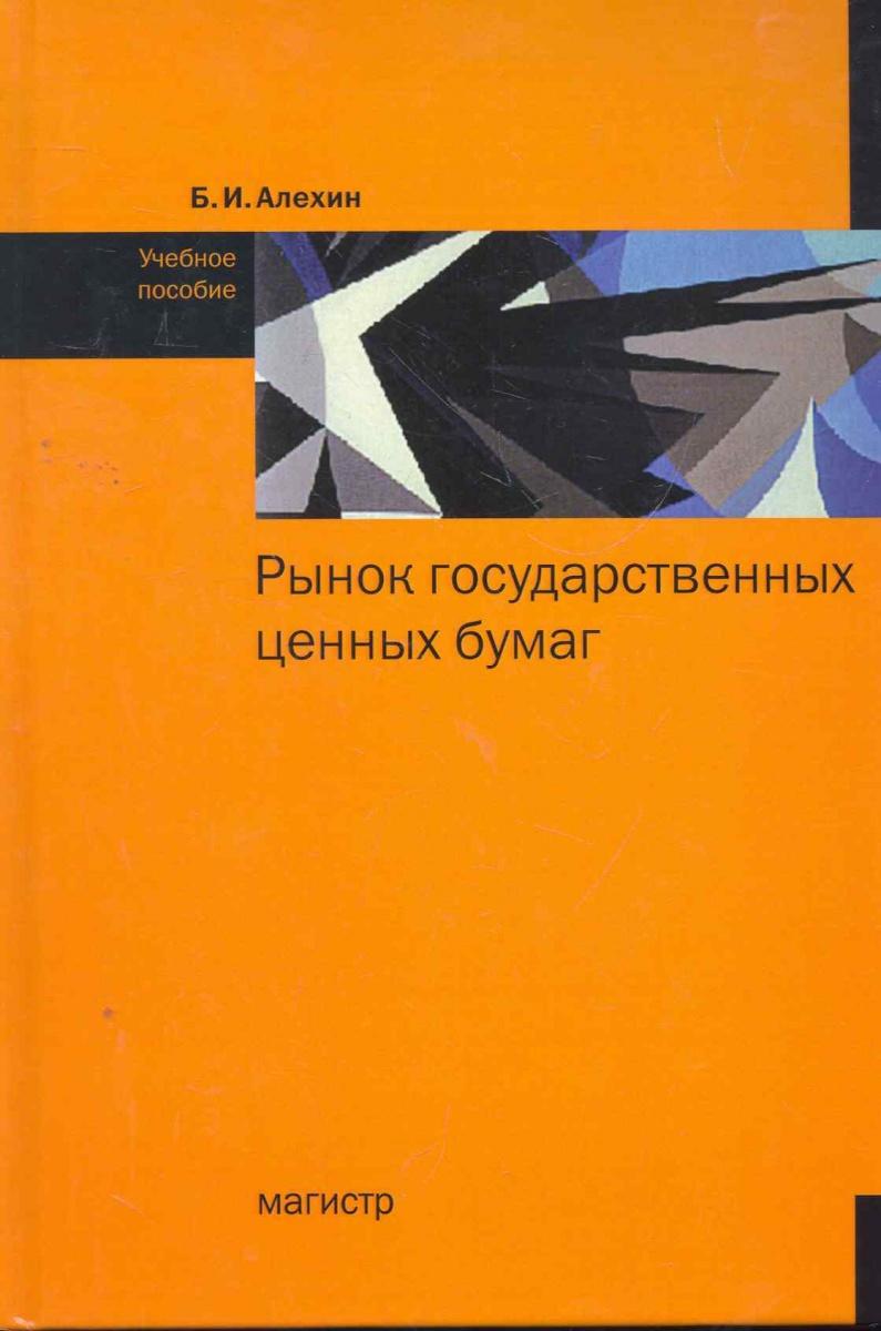Алехин Б. Рынок государственных ценных бумаг Учеб. пос.