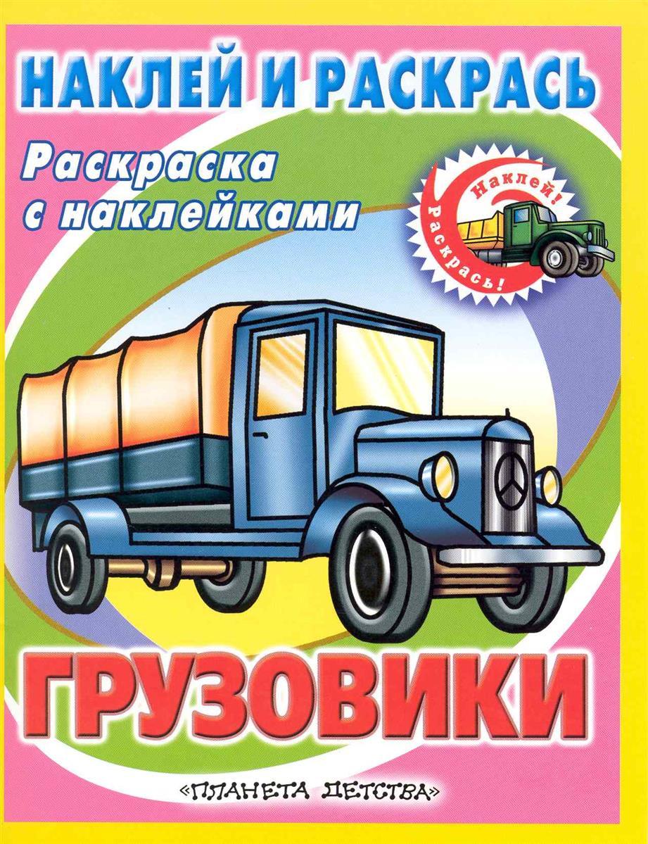 Федоров А. (худ.) КН Наклей и раскрась Грузовики