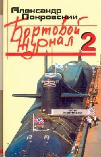 Покровский А. журнал 2 Проза