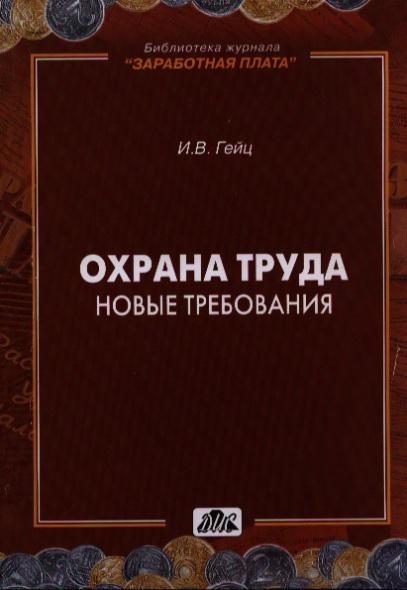 Охрана труда. Новые требования. Практическое пособие. 4-е издание, переработанное
