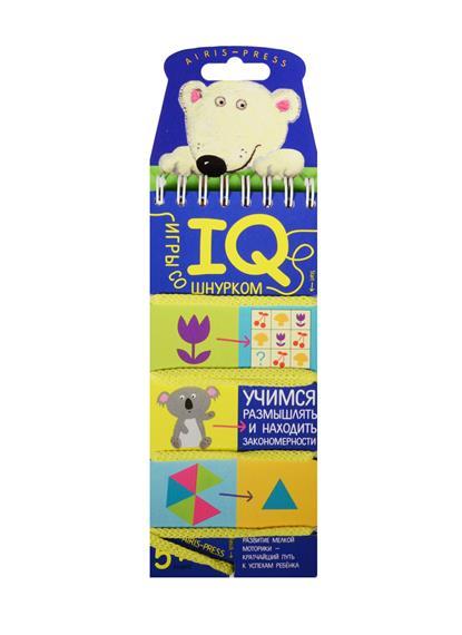 IQ игры со шнурком. Учимся размышлять и находить закономерности. iq puzzle набор 3d пазлов 1 архитектура мира