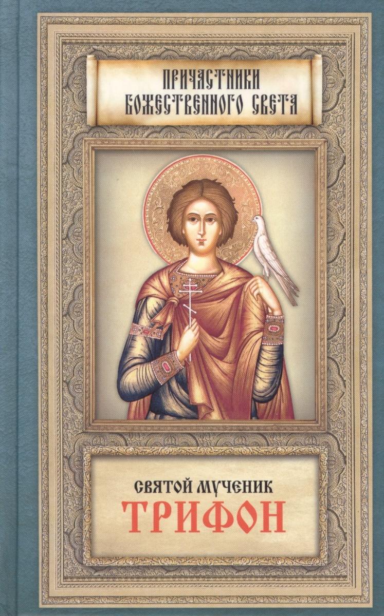 Маркова А. (сост.) Святой мученик Трифон моторное масло motul 3000 4t 10w 30 1 л
