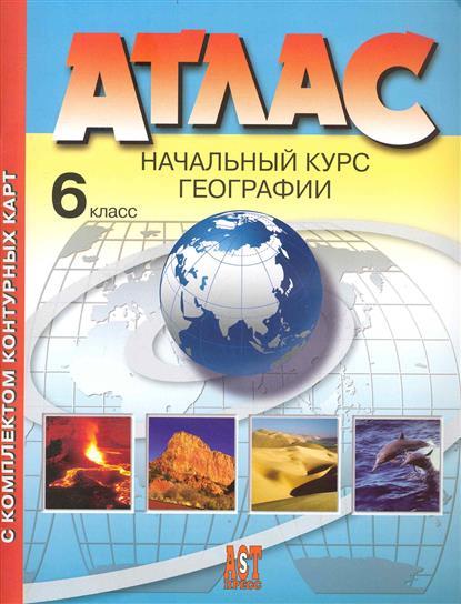 Атлас + к/к Начальный курс географии 6 кл