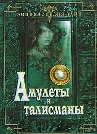 Иванова Н. Амулеты и талисманы