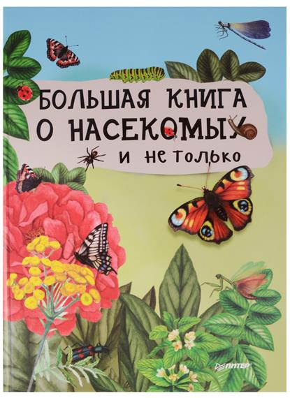 Большая книга о насекомых и не только ISBN: 9785906417510 10pcs free shipping 100% new original new bux48a npn high transistor gold seal triode 15a 450v 175w to 3
