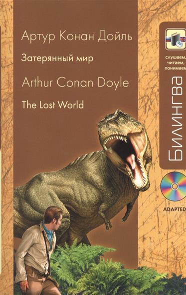Дойль А. Затерянный мир. The Lost World (+CD) цена и фото