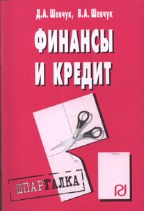 Шевчук Д. Финансы и кредит