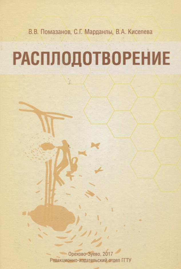 Расплодотворение. Лечебные и оздоровительные продукты пчеловодства. Монография