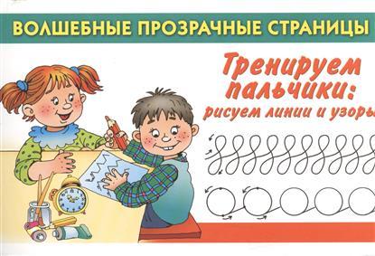 Дмитриева В. (ред.) Тренируем пальчики: рисуем линии и узоры дмитриева в г сост рисуем линии и узоры