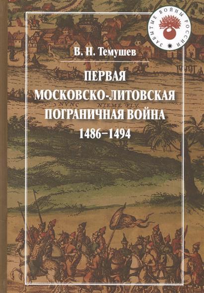 Первая Московско-литовская пограничная война 1486-1494
