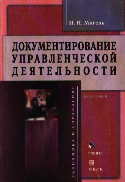 Мигель И. Документирование управленческой деятельности мигель родарт