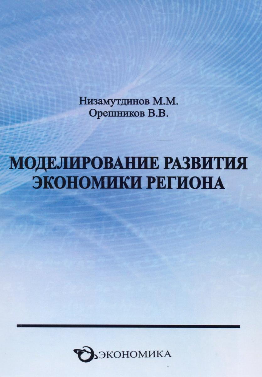 Низамутдинов М., Орешников В. Моделирование развития экономики региона в м орешников