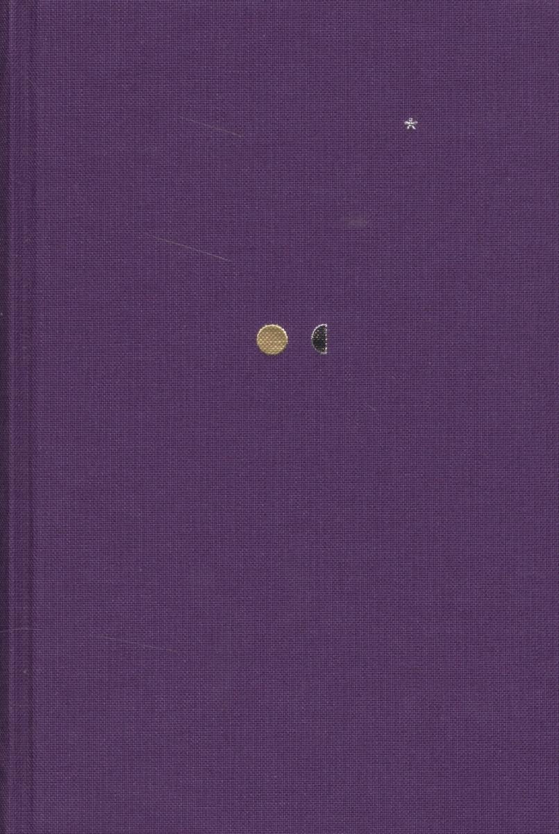 Седакова О. Стихи. В 4-х томах. Том I