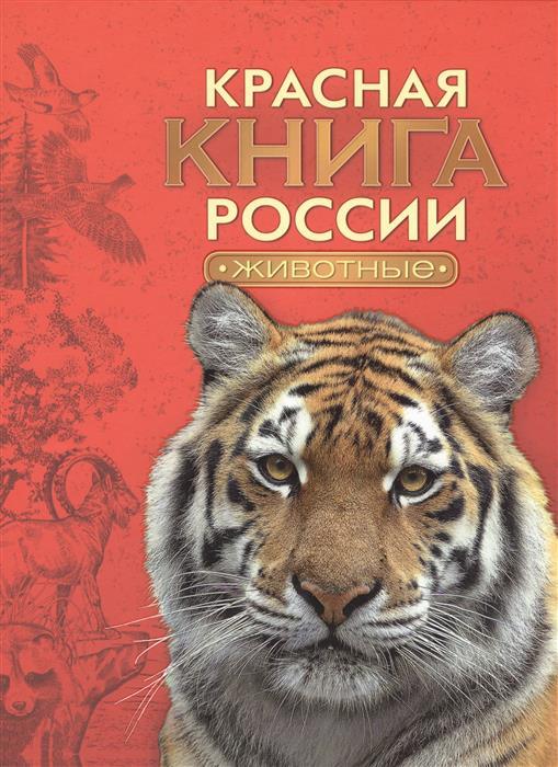 Тихонов А. Красная книга России. Животные тихонов а мамонты и другие доисторические животные