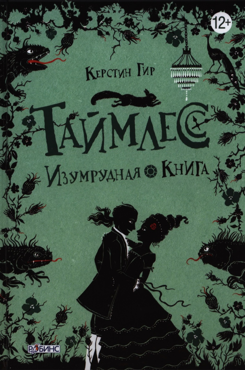 Гир К. Таймлесс. Изумрудная книга free shipping 50pcs lot mm74hc245sj 5 2 mm sop 20 sn74hc245nsr hc245 100% new