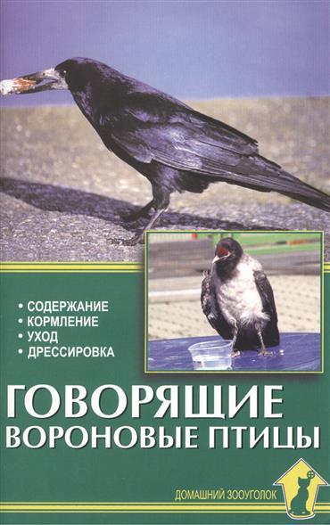 Говорящие вороновые птицы. Содержание, кормление, уход, дрессировка
