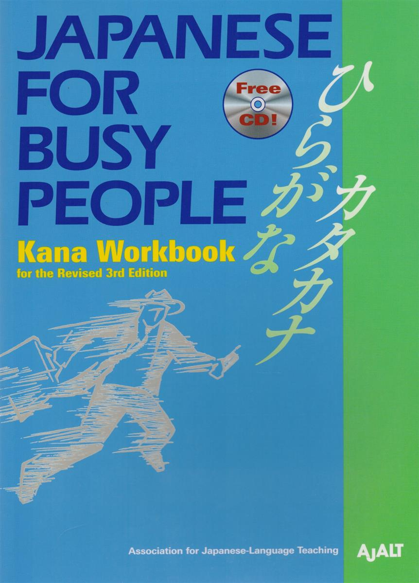 AJALT Japanese for Busy People Kana Workbook: Revised 3rd Edition (+CD) sara gillingham busy baby trucks