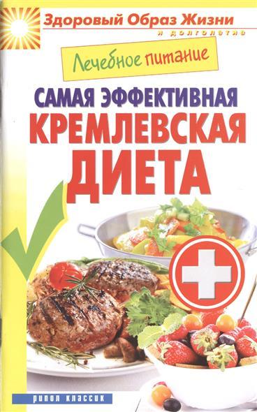 Самая эффективная кремлевская диета