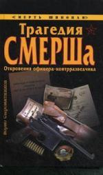 Трагедия СМЕРШа Откровения офицера-контрразведчика