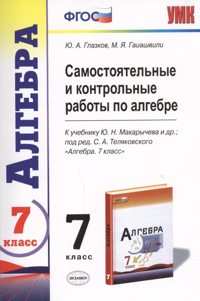 Самостоятельные и контрольные работы по алгебре класс К  Самостоятельные и контрольные работы по алгебре 7 класс К учебнику Ю Н