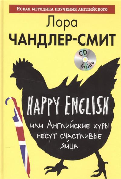 Happy English, или Английские курсы несут счастливые яйца. Новая методика изучения английсконо (+CD)