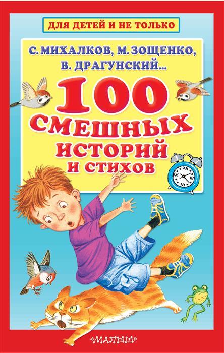 Михалков С Зощенко М Драгунский В и др 100 смешных историй и стихов