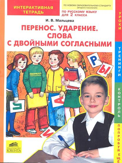 Мальцева И. Перенос. Ударение. Слова с двойными согласными. Интерактивная тетрадь по русскому языку для 2 класса