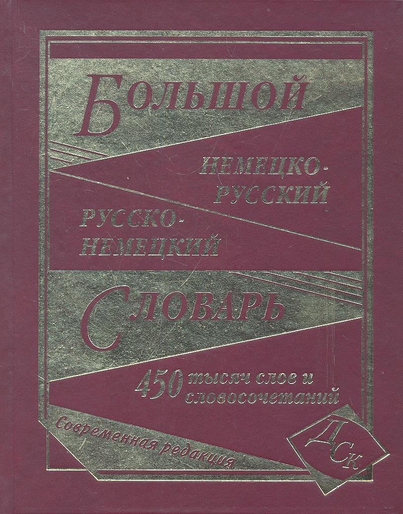 Васильев О. (сост.) Большой немецко-русский русско-немецкий словарь ISBN: 9785915030267