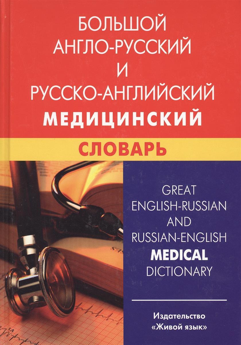 Марковина И. Большой англо-русский и русско-английский медицинский словарь встраиваемый светильник lago 357315 novotech 1112634