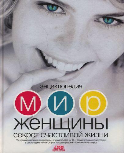 Энциклопедия Мир женщины Секрет счастливой жизни