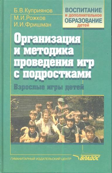 Организация и методика проведения игр с подростками: Взрослые игры для детей. Учебно-методическое пособие