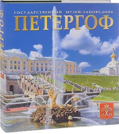 Государственный музей-заповедник Петергоф. Альбом на русском языке