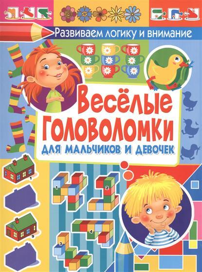 Скиба Т. (сост.) Веселые головоломки для мальчиков и девочек развивающие книжки clever веселые головоломки для девочек